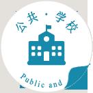 公共・学校