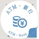 ATM・銀行
